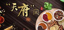 """""""天府风""""美食节"""