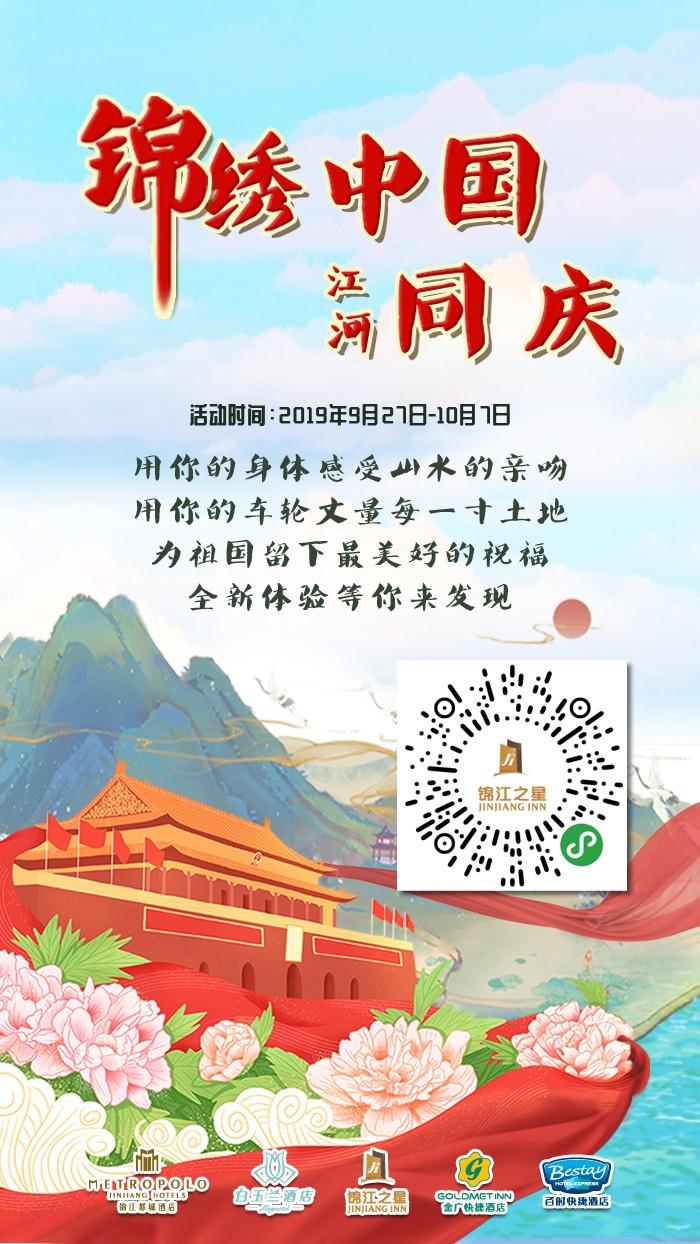 锦绣中国江河同庆-电子竖屏.jpg